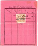 Turkey 1888 reverse of document with receipt revenues Sul. 4796 (2).jpg