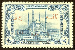 Postage stamps and postal history of Turkey - Selimiye Mosque, Adrianople, 1913.