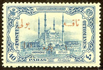 Selimiye Mosque - Selimiye Mosque on an Ottoman Stamp ,1913