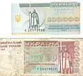 Ukr money2.jpg