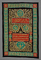 Unknown, Egypt - Ka'aba Door Curtain - Google Art Project.jpg