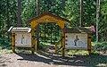 Valdai National Park asv2018-08 img01 Roschino.jpg