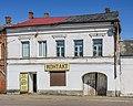 Valdai town asv2018-07 img18 Narodnaya17.jpg