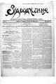 Vidrodzhennia 1918 035.pdf
