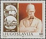 Vuk Karadžić 1987 Yugoslavia stamp.jpg