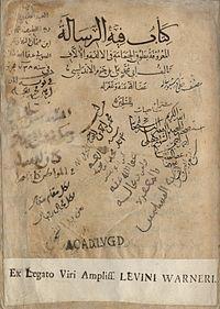 Ibn Hazm Wikipédia