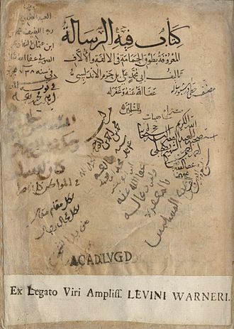 Ibn Hazm - The Ring of the Dove  (Ms. in Leiden University Library)