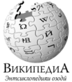 Wikipedia-logo-tg.png