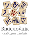 Wiktionary-logo-be.png