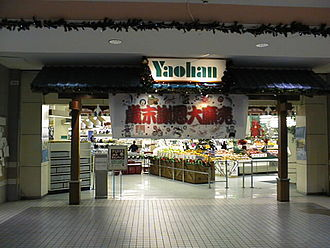 Yaohan - Yaohan store in Little Tokyo, Alameda Street, Los Angeles, USA