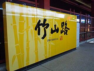 Zhushanlu station Nanjing Metro station