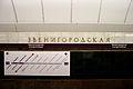 Zvenigorodskaya (Звенигородская) (6149219847).jpg