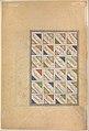 """""""Siyavush Plays Polo before Afrasiyab"""", Folio 180v from the Shahnama (Book of Kings) of Shah Tahmasp MET DP260211.jpg"""