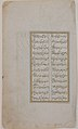 """The Great Abu Sa'ud Teaching Law"", Folio from a Divan of Mahmud `Abd-al Baqi MET sf25-83-9v.jpg"
