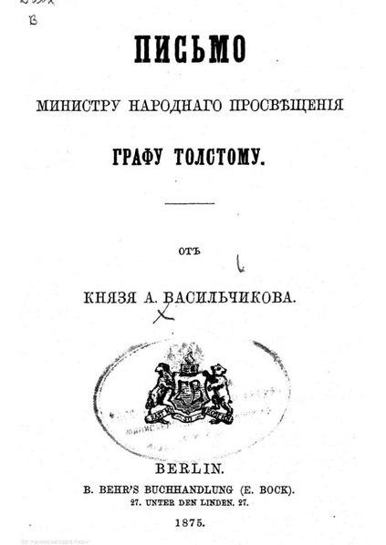 File:Васильчиков а.и.письмо министру толстому.pdf