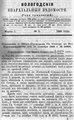 Вологодские епархиальные ведомости. 1894. №05.pdf