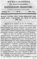 Вологодские епархиальные ведомости. 1894. №22, прибавления.pdf