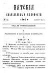 Вятские епархиальные ведомости. 1865. №22 (офиц.).pdf