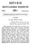 Вятские епархиальные ведомости. 1880. №02 (дух.-лит.).pdf