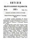 Вятские епархиальные ведомости. 1882. №22 (дух.-лит.).pdf