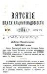Вятские епархиальные ведомости. 1904. №17 (офиц.).pdf