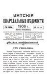 Вятские епархиальные ведомости. 1906. №29 (неофиц.).pdf
