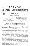 Вятские епархиальные ведомости. 1907. №09 (неофиц.).pdf