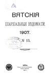 Вятские епархиальные ведомости. 1907. №13 (офиц.).pdf