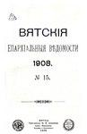 Вятские епархиальные ведомости. 1908. №15 (офиц.).pdf