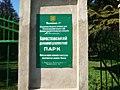 Дендрологічний парк м. Хоростків (емблема).JPG