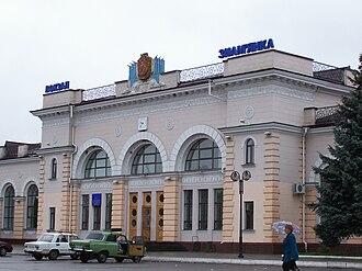 Znamianka - Image: Залізничний вокзал у Знам'янці2