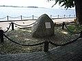 Камень-валун в память посещения Устья Иваном Грозным.JPG