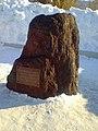 Камень на месте основания Томска.jpg