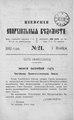 Киевские епархиальные ведомости. 1892. №21. Часть офиц.pdf