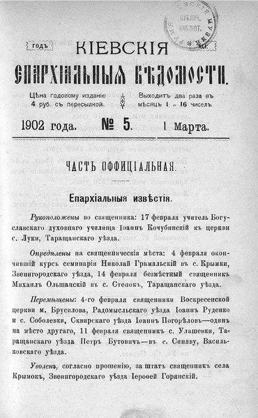 File:Киевские епархиальные ведомости. 1902. №05. Часть офиц.pdf