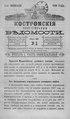 Костромские епархиальные ведомости. 1898. №03.pdf
