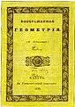 Лобачевский. Воображаемая геометрия (1837).jpg