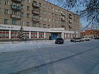 Магазин Черногорский - panoramio.jpg
