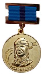 Медаль Громова - Gromov Medal.png