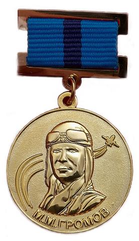 Медаль М.М. Громова