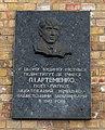 Меморіальна дошка на честь поета П. Артеменка.jpg