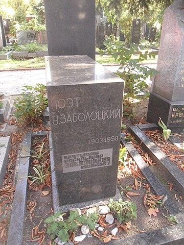Могила Заболоцкого на Новодевичьем кладбище Москвы.