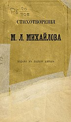 Mikhail Larionovitch Mikhailov: Стихотворения М. Л. Михайлова