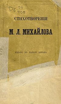 М. L. Mikhailovs poems, 1862, page P01.jpg