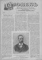 Огонек 1901-10.pdf