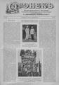 Огонек 1901-28.pdf