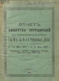 Отчет общества потребителей с 1 мая 1907 по 1 мая 1908 год.pdf