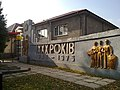 Пам'ятник на честь 30-ліття Перемоги.jpg