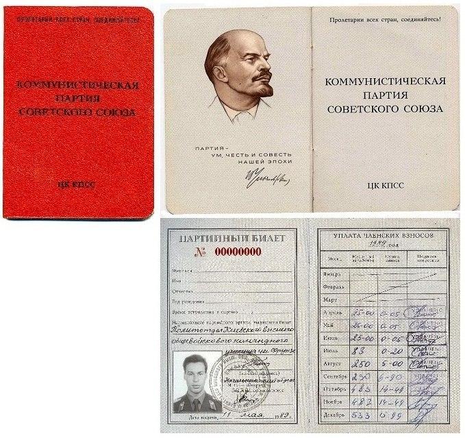 Партийный билет КПСС.1989