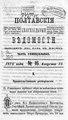 Полтавские епархиальные ведомости 1876 № 16 Отдел официальный. (15 августа 1876 г.).pdf